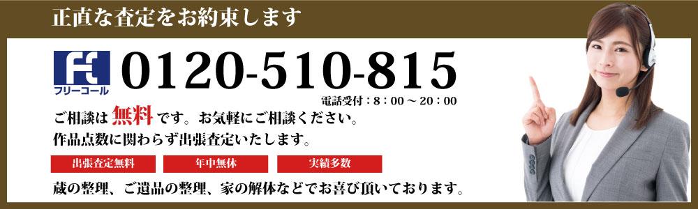 静岡で骨董品お電話でのお申し込みはこちらから