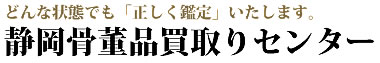 静岡県の骨董品高価買取り「静岡骨董買取りセンター」